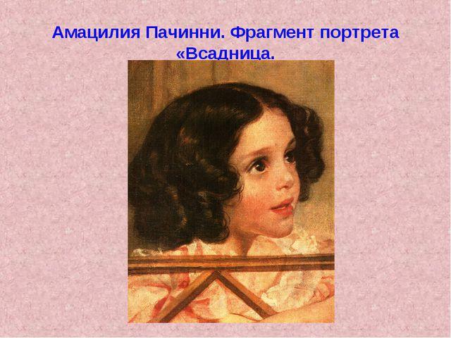 Амацилия Пачинни. Фрагмент портрета «Всадница.