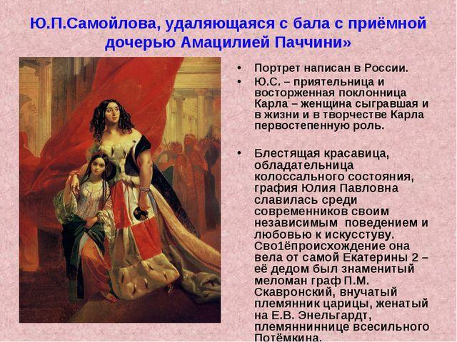 Ю.П.Самойлова, удаляющаяся с бала с приёмной дочерью Амацилией Паччини» Портр...