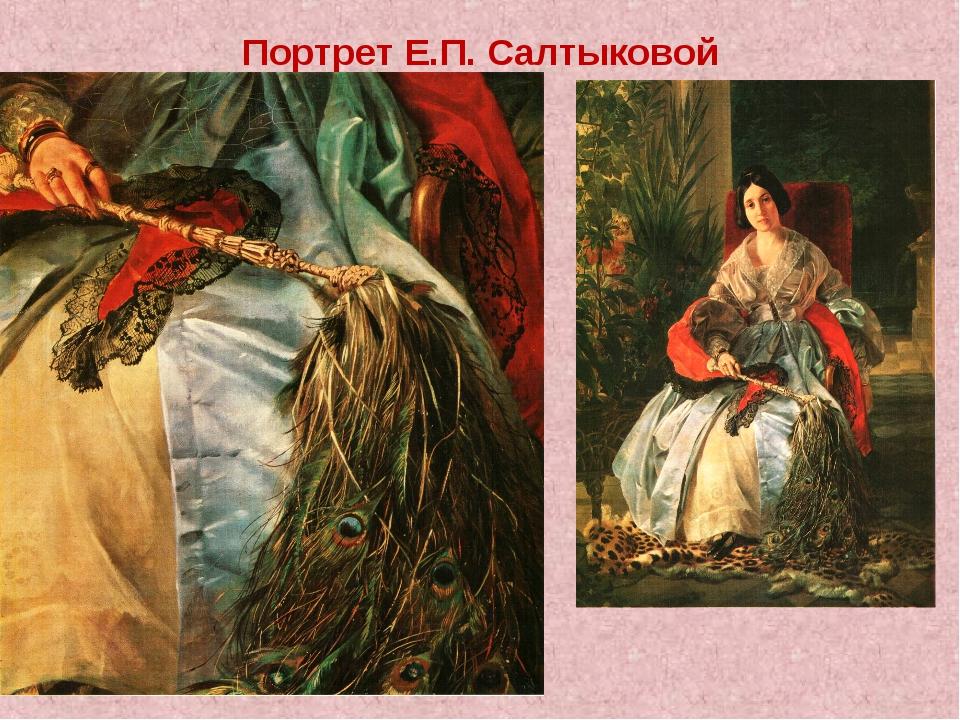 Портрет Е.П. Салтыковой