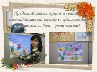 Представители групп передавали преподавателю готовые фрагменты картины и вот