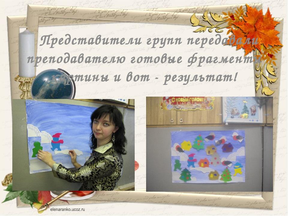 Представители групп передавали преподавателю готовые фрагменты картины и вот...