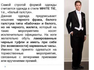 Самой строгой формой одежды считается одежда в стиле WHITE TIE, т.е., «белый
