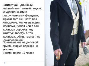 «Визитка»: длинный черный или темный пиджак с удлиненными и закругленными фал