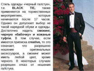 Стиль одежды «черный галстук», т.е. BLACK TIE, также применяется на торжестве