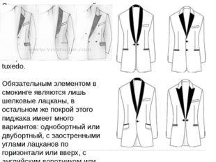 Смокинг - сильно открытый на груди пиджак с длинными, обшитыми черным шелком