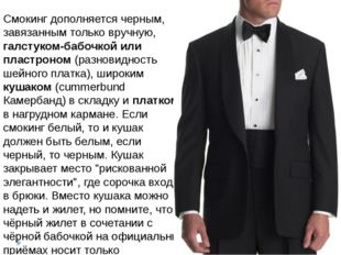 Смокинг дополняется черным, завязанным только вручную, галстуком-бабочкой или