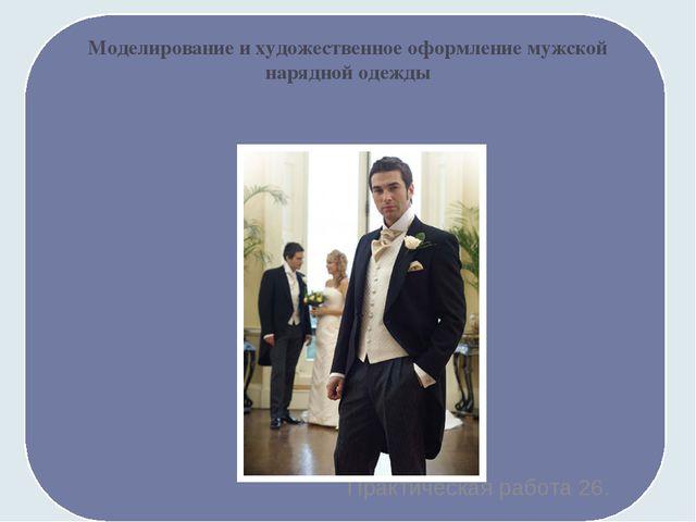 Моделирование и художественное оформление мужской нарядной одежды Практическ...