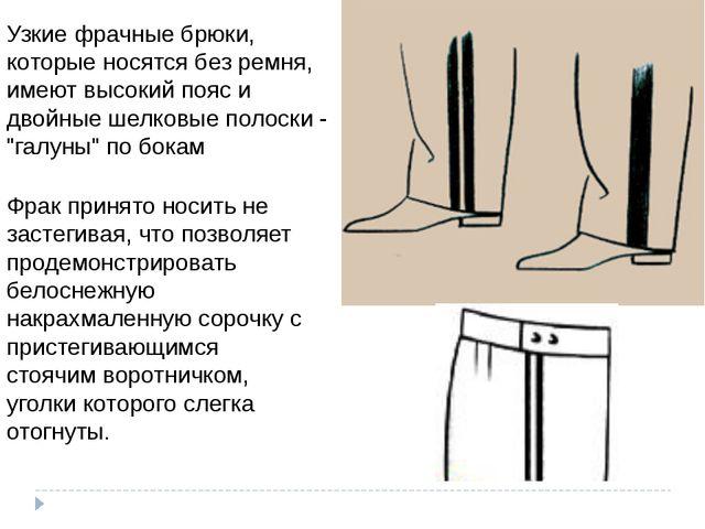 Узкие фрачные брюки, которые носятся без ремня, имеют высокий пояс и двойные...