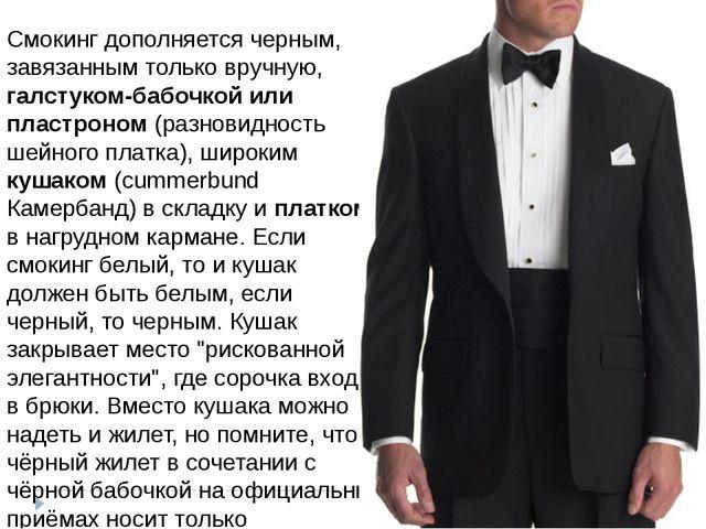 Смокинг дополняется черным, завязанным только вручную, галстуком-бабочкой или...