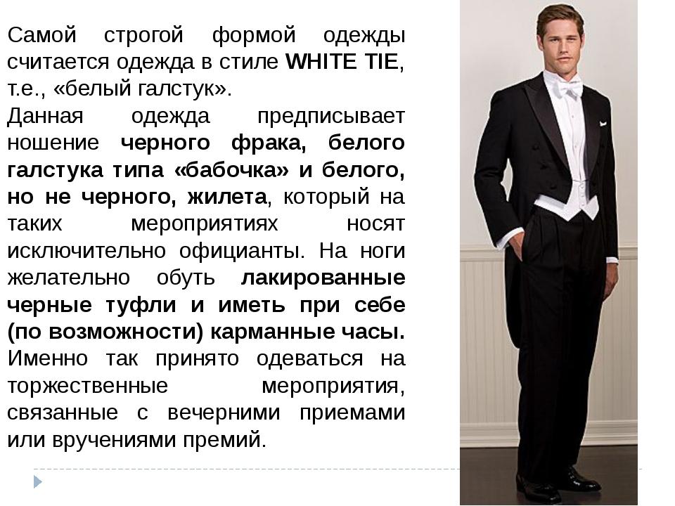 Самой строгой формой одежды считается одежда в стиле WHITE TIE, т.е., «белый...