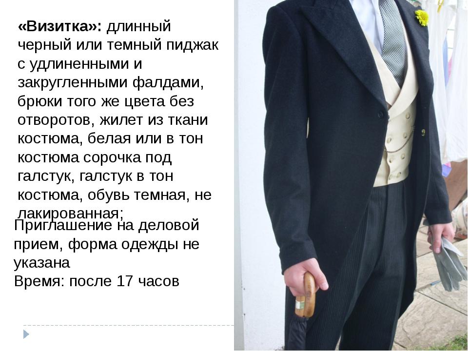 «Визитка»: длинный черный или темный пиджак с удлиненными и закругленными фал...