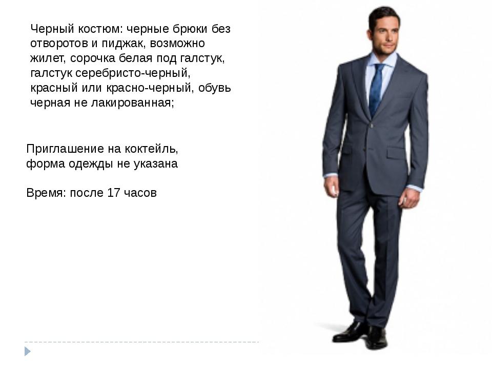 Черный костюм: черные брюки без отворотов и пиджак, возможно жилет, сорочка б...