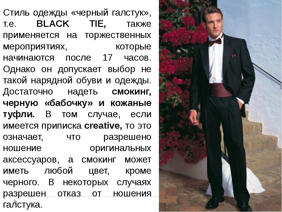 Стиль одежды «черный галстук», т.е. BLACK TIE, также применяется на торжестве...
