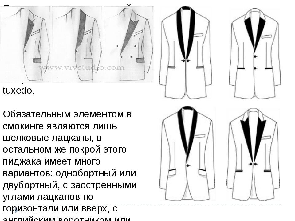 Смокинг - сильно открытый на груди пиджак с длинными, обшитыми черным шелком...