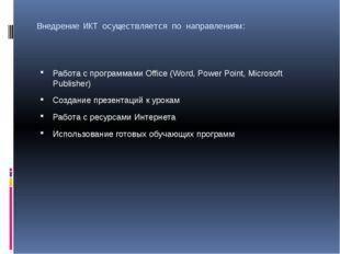 Внедрение ИКТ осуществляется по направлениям: Работа с программами Office (Wo