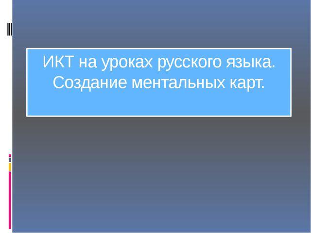 ИКТ на уроках русского языка. Создание ментальных карт.