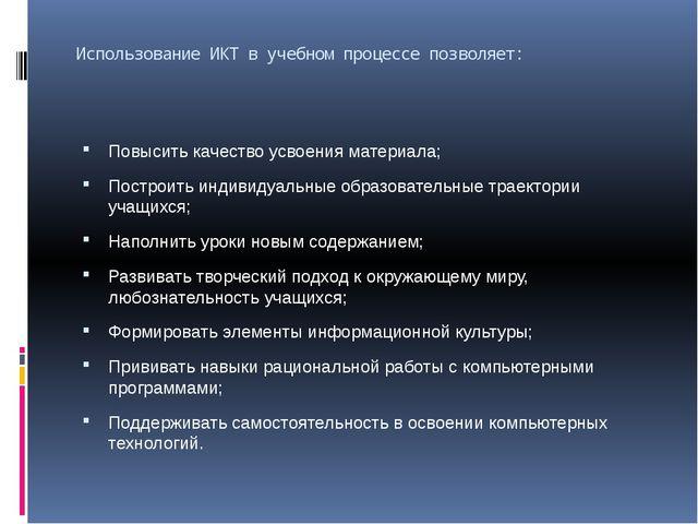 Использование ИКТ в учебном процессе позволяет: Повысить качество усвоения ма...