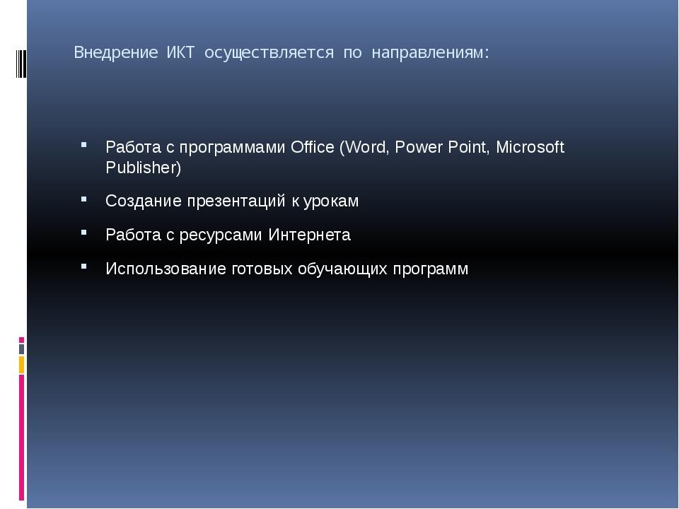 Внедрение ИКТ осуществляется по направлениям: Работа с программами Office (Wo...