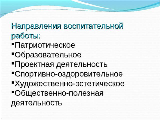 Направления воспитательной работы: Патриотическое Образовательное Проектная д...