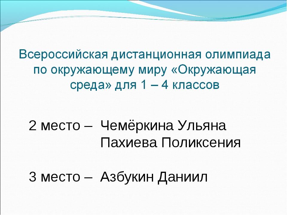 2 место – Чемёркина Ульяна Пахиева Поликсения 3 место – Азбукин Даниил