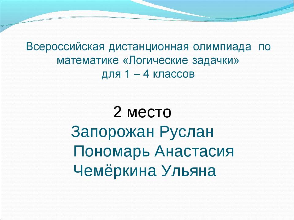 2 место Запорожан Руслан Пономарь Анастасия Чемёркина Ульяна