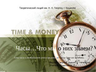Часы…Что мы о них знаем? Хоть часы и отображают ритм времени, но им не дано е