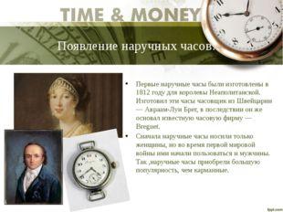 Появление наручных часов… Первые наручные часы были изготовлены в 1812 году д