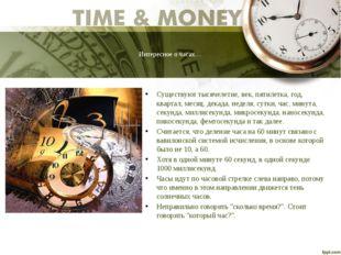 Интересное о часах… Существуют тысячелетие, век, пятилетка, год, квартал, мес