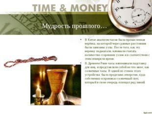 Мудрость прошлого… В Китае аналогом часов была промасленная верёвка, на котор