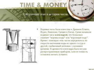 Следующий этап в истории часов… Водяные часы были известны в Древнем Египте,