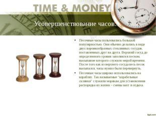 Усовершенствование часов… Песочные часы пользовались большой популярностью. О
