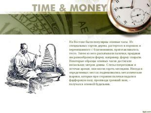 Часы Востока… На Востоке были популярны огневые часы. Из специальных сортов д