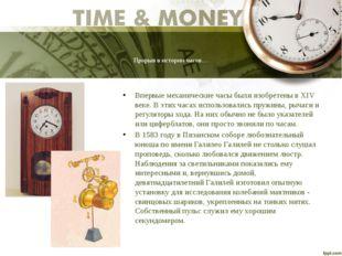 Прорыв в истории часов… Впервыемеханические часыбыли изобретены в ХIV веке.