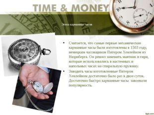 Эпоха карманных часов Считается, что самые первые механические карманные часы