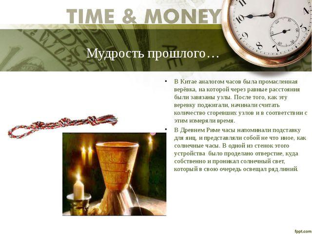 Мудрость прошлого… В Китае аналогом часов была промасленная верёвка, на котор...