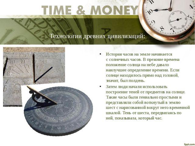 Технологии древних цивилизаций: История часовна земле начинается ссолнечных...