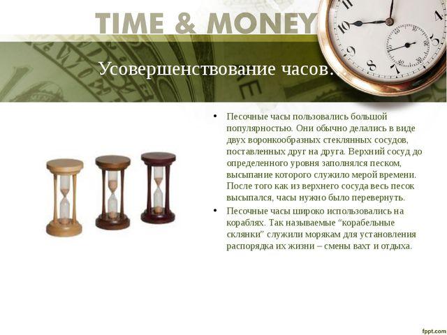 Усовершенствование часов… Песочные часы пользовались большой популярностью. О...