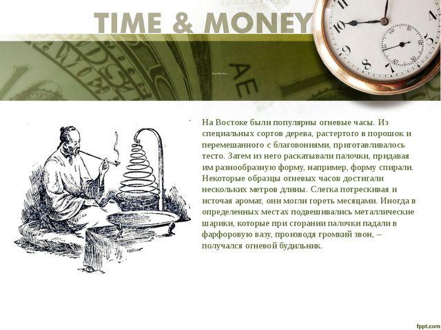 Часы Востока… На Востоке были популярны огневые часы. Из специальных сортов д...