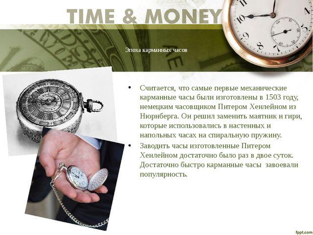 Эпоха карманных часов Считается, что самые первые механические карманные часы...