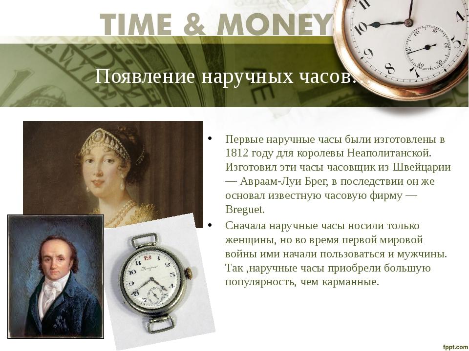 Появление наручных часов… Первые наручные часы были изготовлены в 1812 году д...