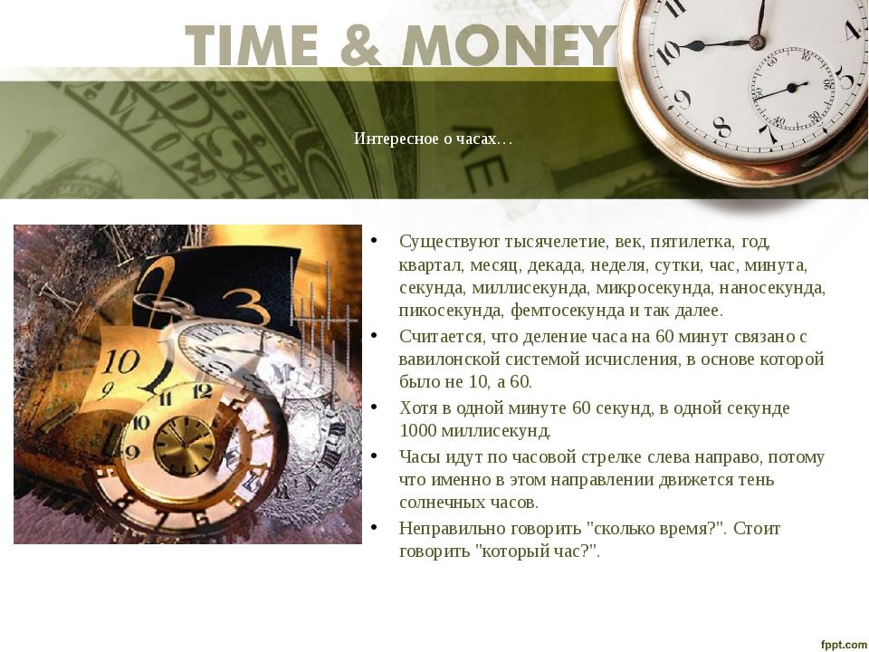 Интересное о часах… Существуют тысячелетие, век, пятилетка, год, квартал, мес...