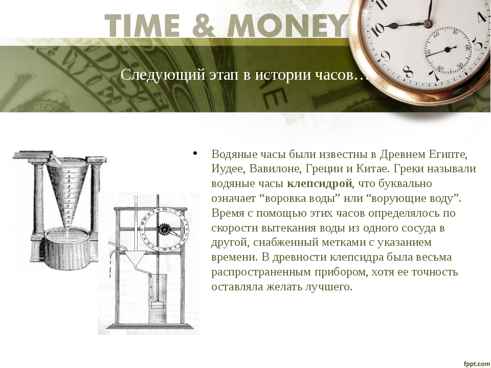 Следующий этап в истории часов… Водяные часы были известны в Древнем Египте,...