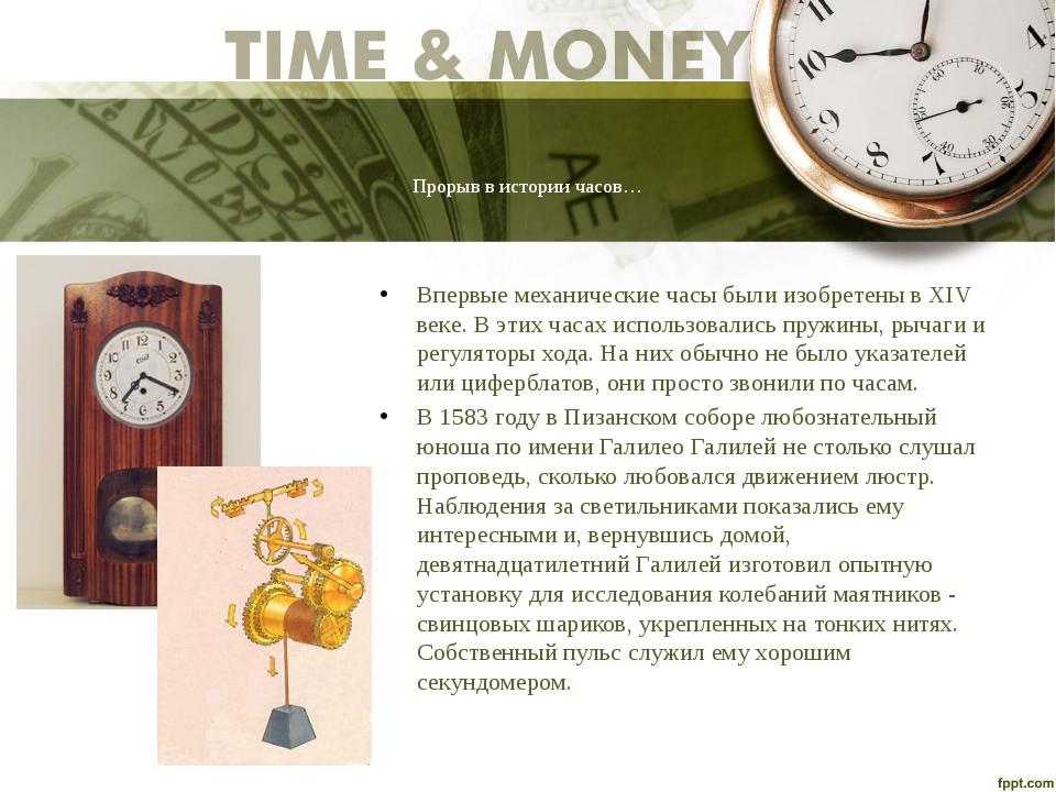 Прорыв в истории часов… Впервыемеханические часыбыли изобретены в ХIV веке....