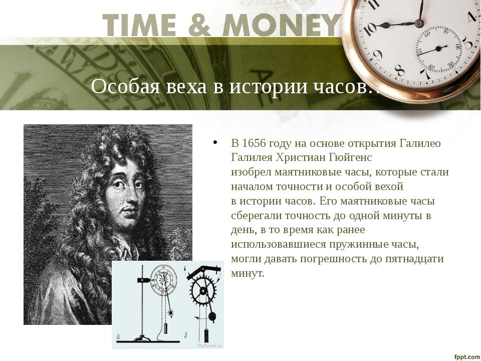 Особая веха в истории часов… В 1656 году на основе открытия Галилео Галилея Х...