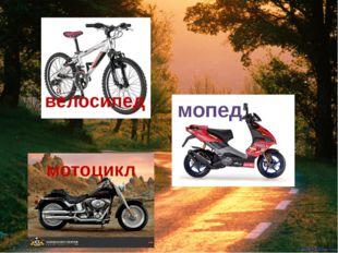 велосипед мотоцикл мопед