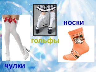 чулки носки гольфы