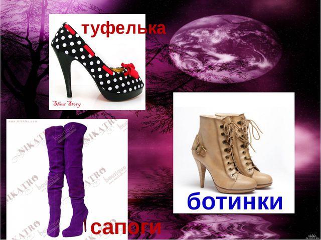 туфелька сапоги ботинки