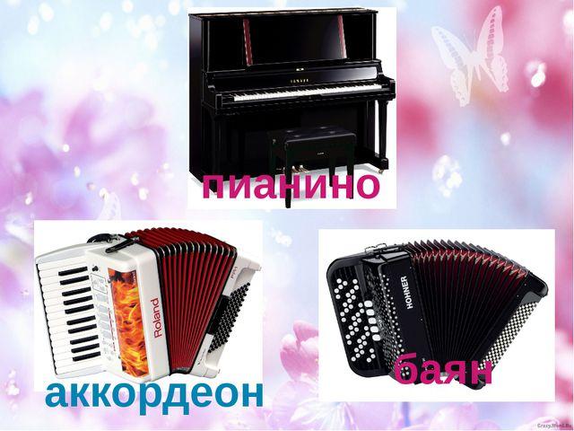 пианино баян аккордеон