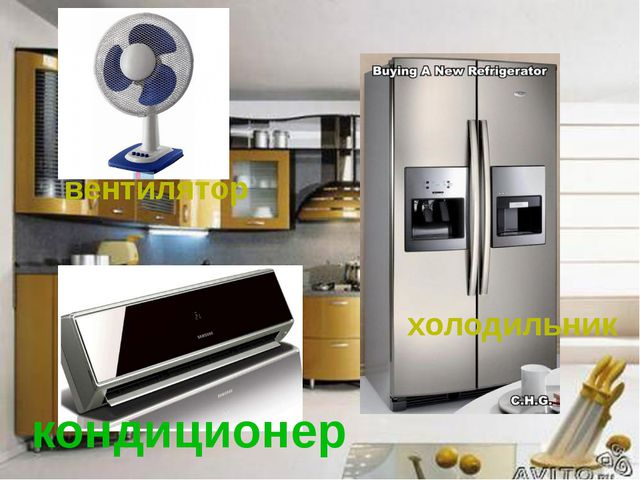 вентилятор холодильник кондиционер