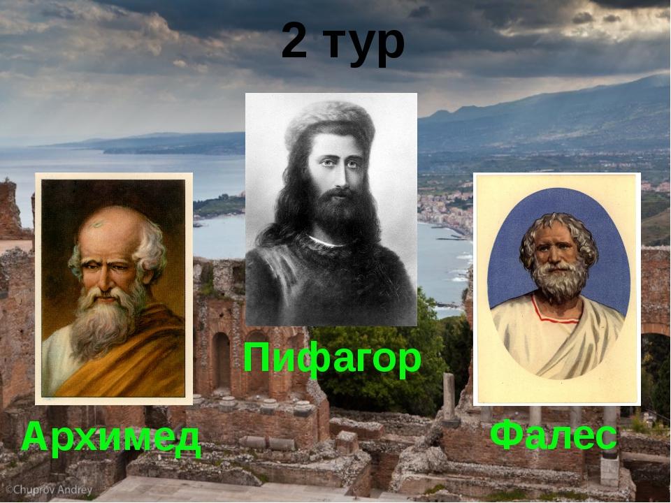 2 тур Архимед Пифагор Фалес